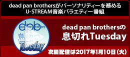 dead pan brothersの息切れTuesday